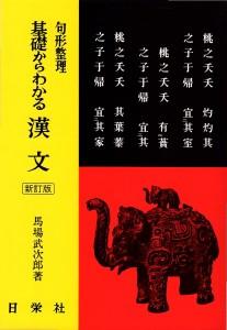 句形整理 基礎からわかる漢文<新訂版>