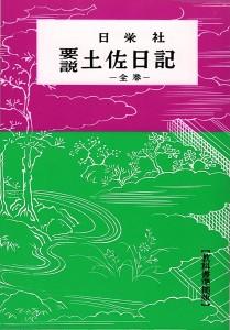 要説 [4] 土佐日記 全