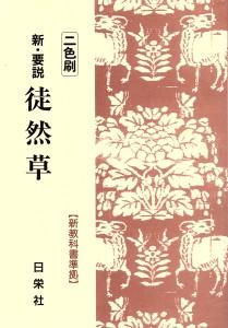 新・要説 [1] 徒然草 (二色刷)