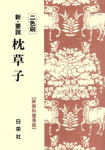 新・要説 [2] 枕草子 (二色刷)