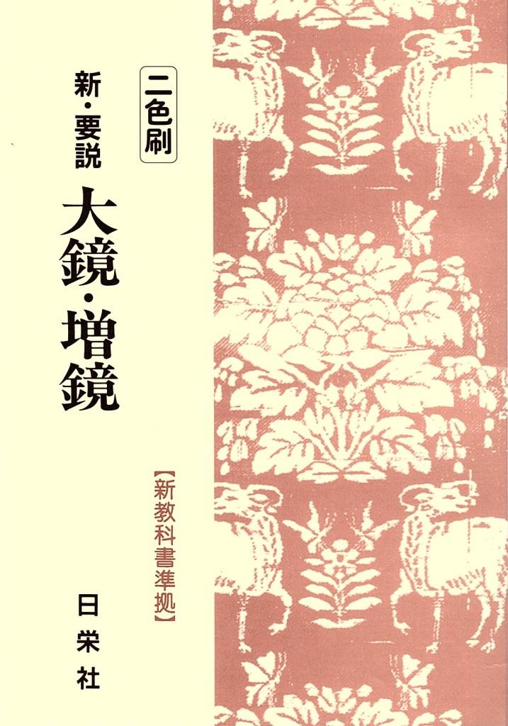 新・要説 [3] 大鏡・増鏡 (二色刷)