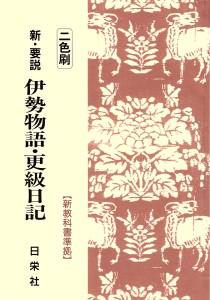 新・要説 [6] 伊勢物語・更級日記 (二色刷)