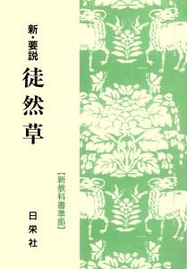 新・要説 [21] 徒然草