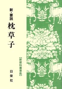 新・要説 [22] 枕草子