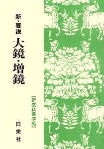 新・要説 [23] 大鏡・増鏡