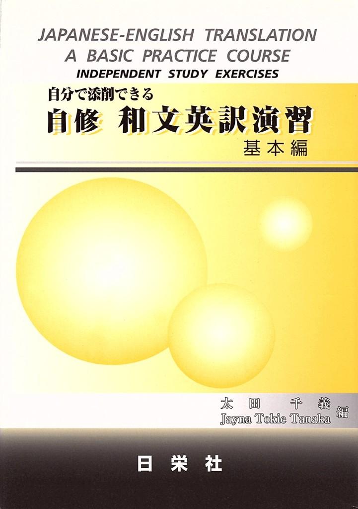 自分で添削できる 自修 和文英訳演習<基本編>