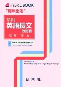 HYBRIDBOOK 毎年出る 頻出 英語長文<改訂版>