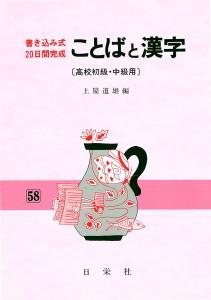 書き込み式20日間完成 [58]ことばと漢字(高校初級・中級用)