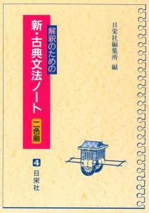 [4] 解釈のための 新・古典文法ノート
