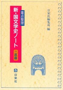 5 重点整理 新・国文学史ノート