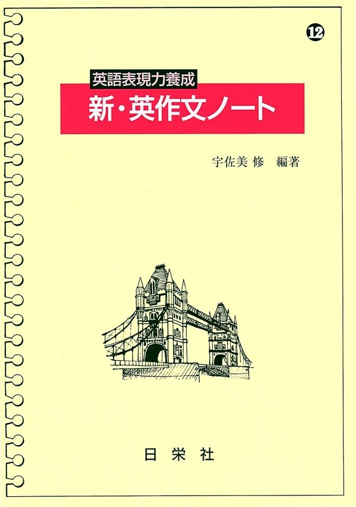 [12] 英語表現力養成 新・英作文ノート