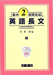 集中2週間完成 [2]英語長文(高校初級用)