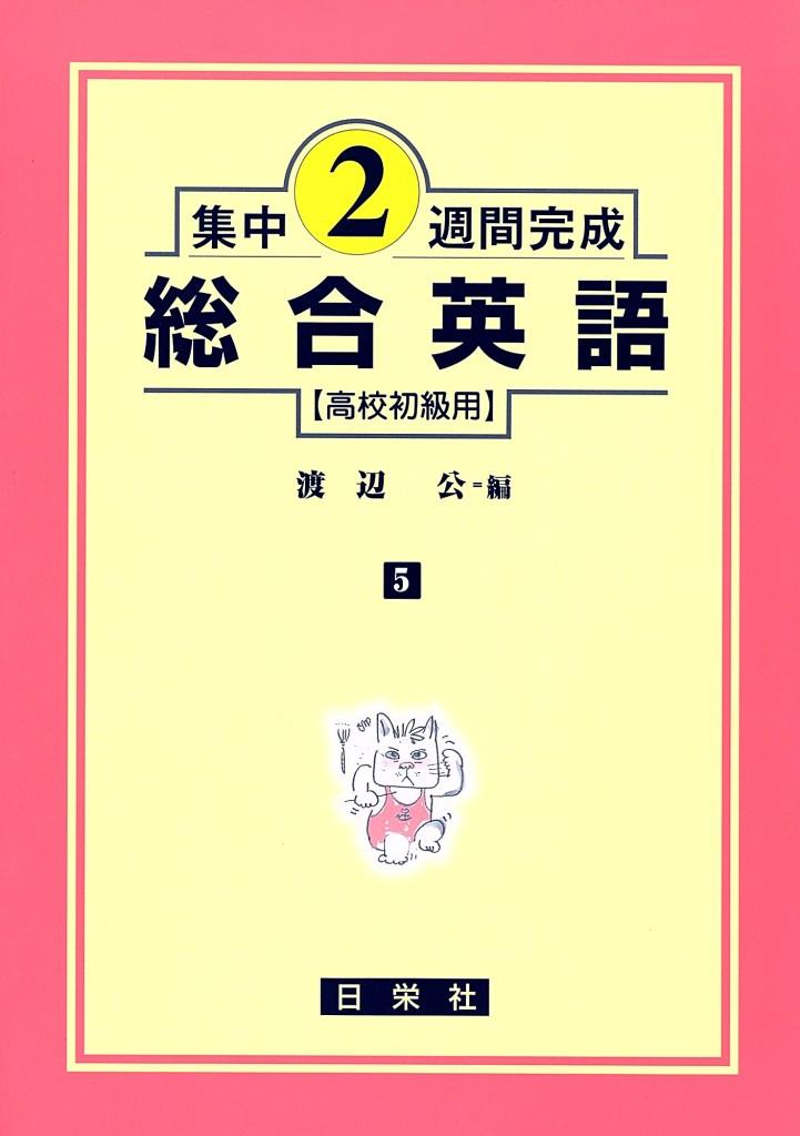 集中2週間完成 [5] 総合英語(高校初級用)