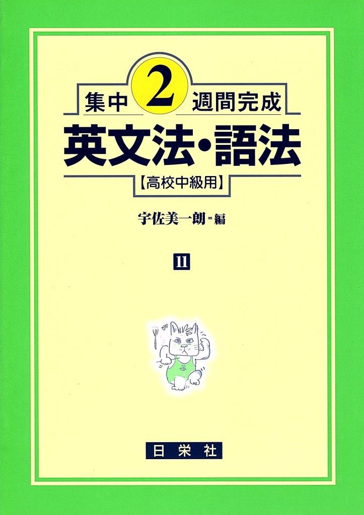 集中2週間完成 [11] 英文法・語法(高校中級用)