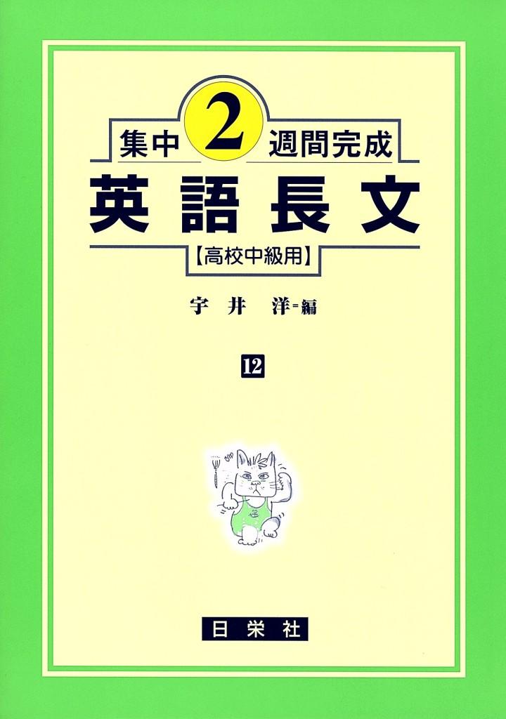 集中2週間完成 [12] 英語長文(高校中級用)