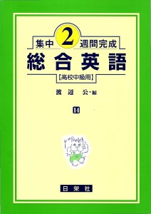 集中2週間完成 [14] 総合英語(高校中級用)