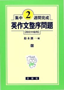 集中2週間完成 [15] 英作文整序問題(高校中級用)