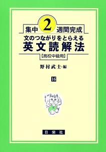 集中2週間完成 [16] 文のつながりをとらえる英文読解法(高校中級用)