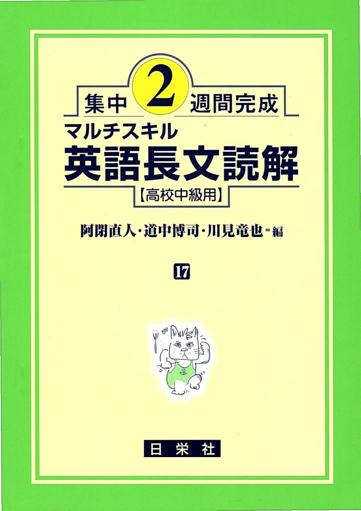 集中2週間完成 [17] マルチスキル英語長文読解(高校中級用)