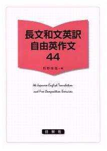 長文和文英訳・自由英作文44