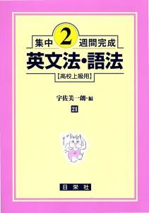 集中2週間完成 [21] 英文法・語法(高校上級用)