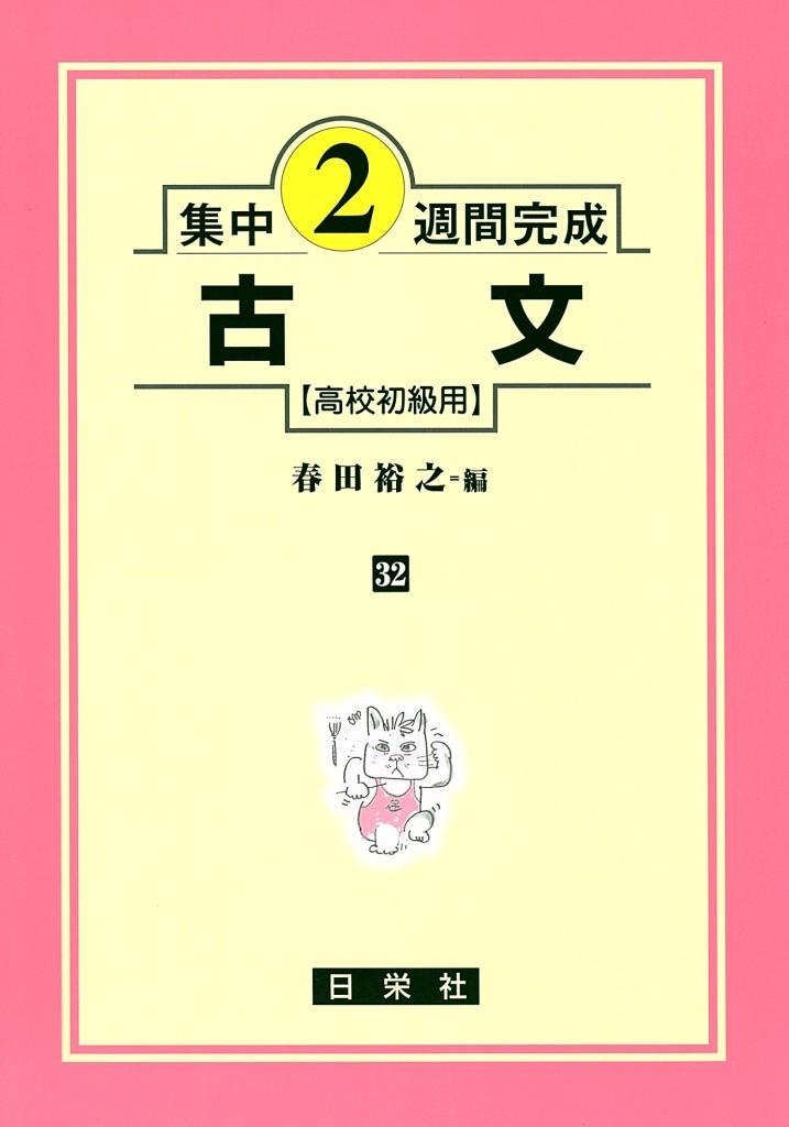 集中2週間完成 [32] 古文(高校初級用)