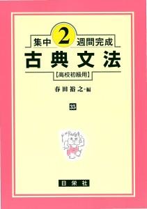 集中2週間完成 [35] 古典文法(高校初級用)