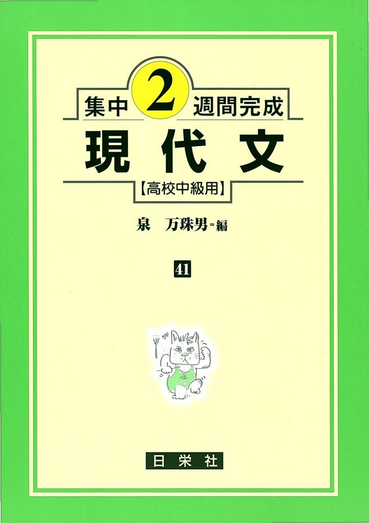 集中2週間完成 [41] 現代文(高校中級用)