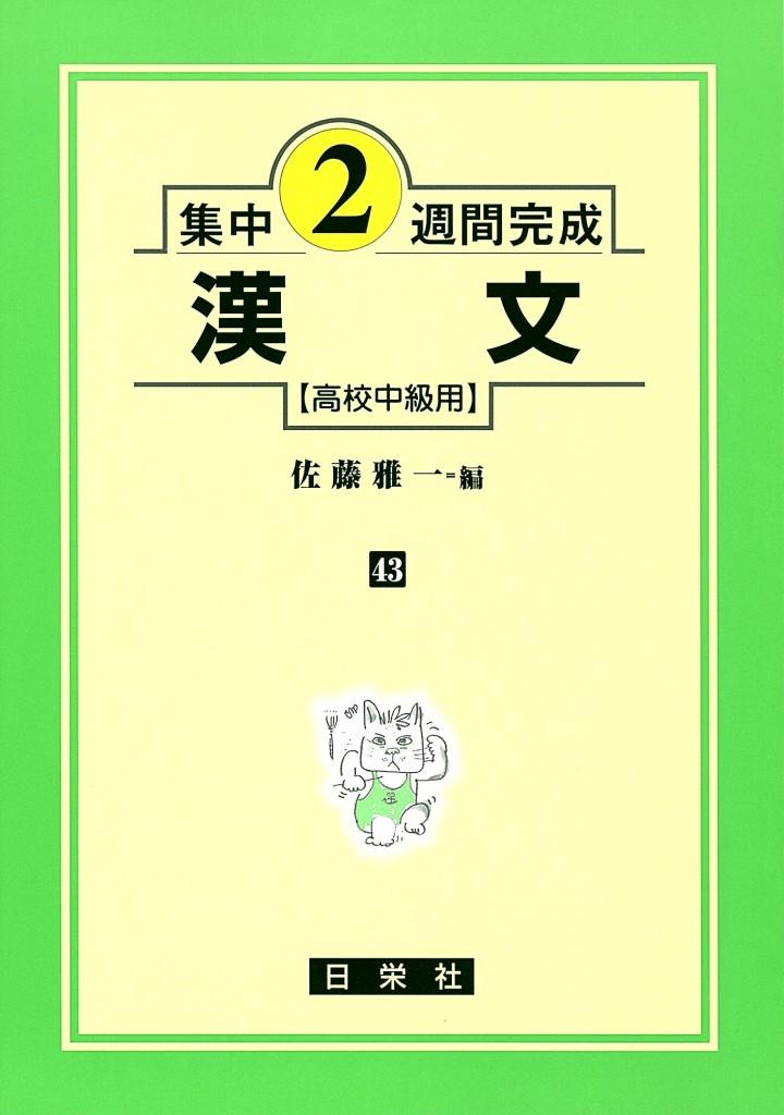 集中2週間完成 [43] 漢文(高校中級用)