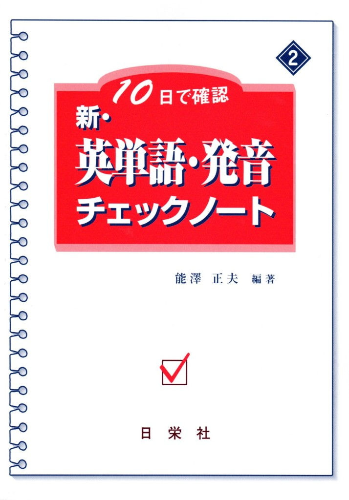 10日で確認 [2] 新・英単語・発音チェックノート