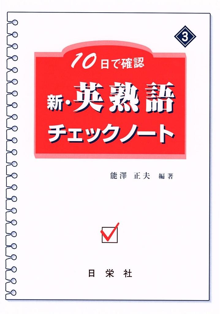 10日で確認 [3] 新・英熟語チェックノート