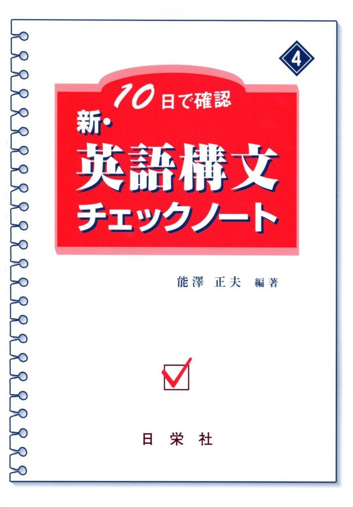 10日で確認 [4] 新・英語構文チェックノート