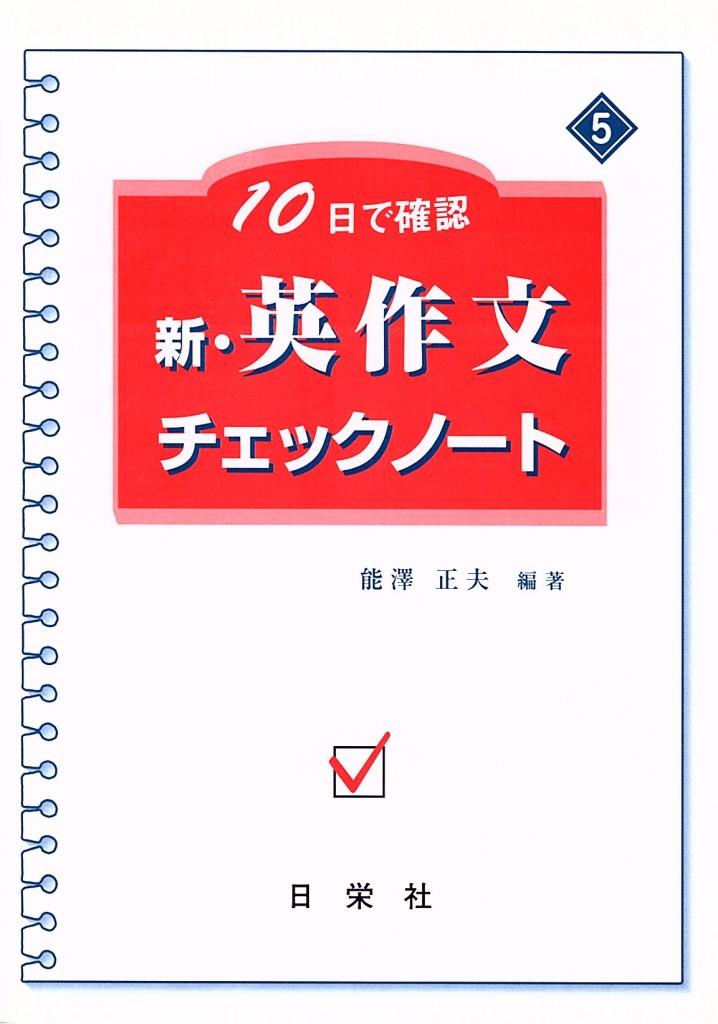 10日で確認 [5] 新・英作文チェックノート
