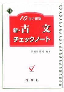10日で確認 [11]新・古文チェックノート