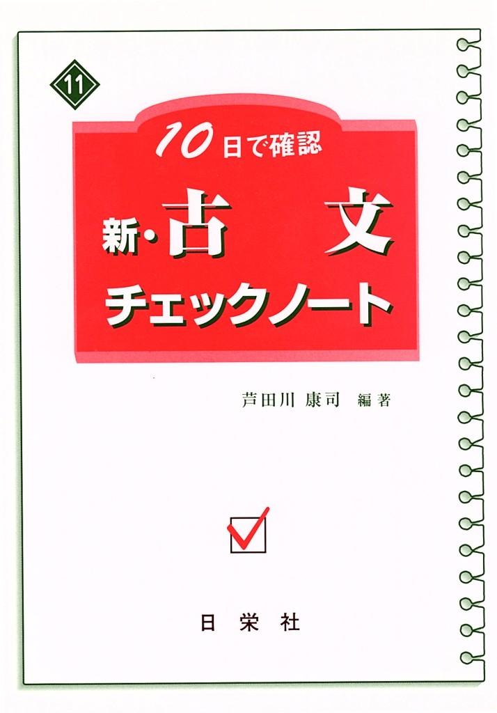 10日で確認 [11] 新・古文チェックノート