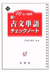 10日で確認 [14] 新・古文単語チェックノート