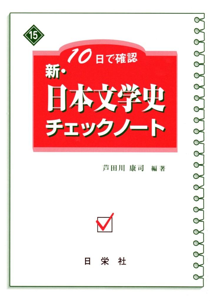 10日で確認 [15] 新・日本文学史チェックノート