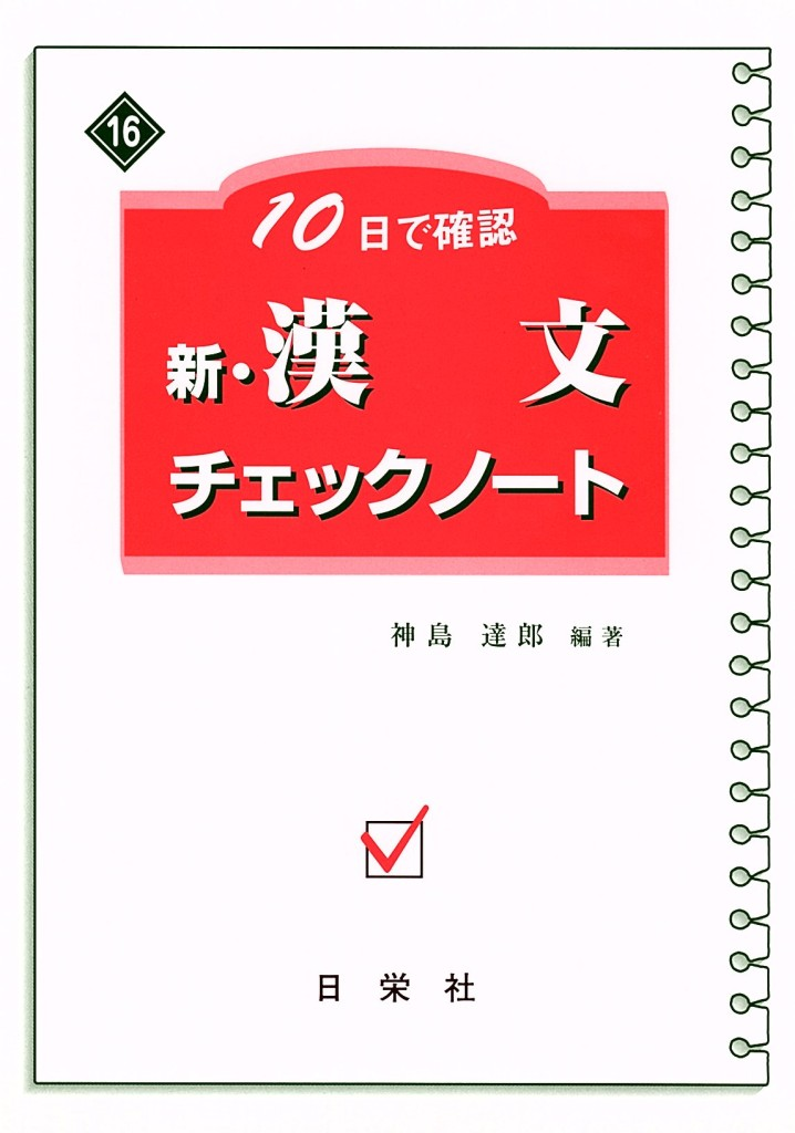 10日で確認 [16] 新・漢文チェックノート