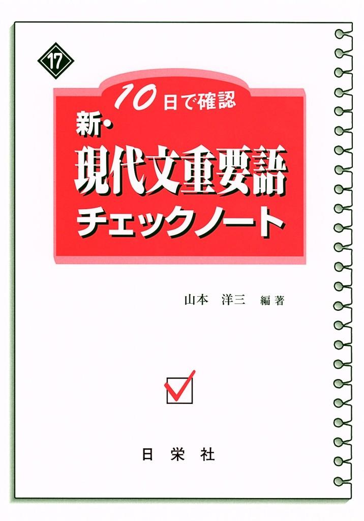 10日で確認 [17] 新・現代文重要語チェックノート
