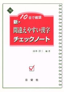 10日で確認 [18]新・間違えやすい漢字チェックノート