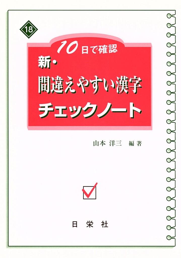 10日で確認 [18] 新・間違えやすい漢字チェックノート
