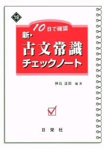 10日で確認 [19]新・古文常識チェックノート