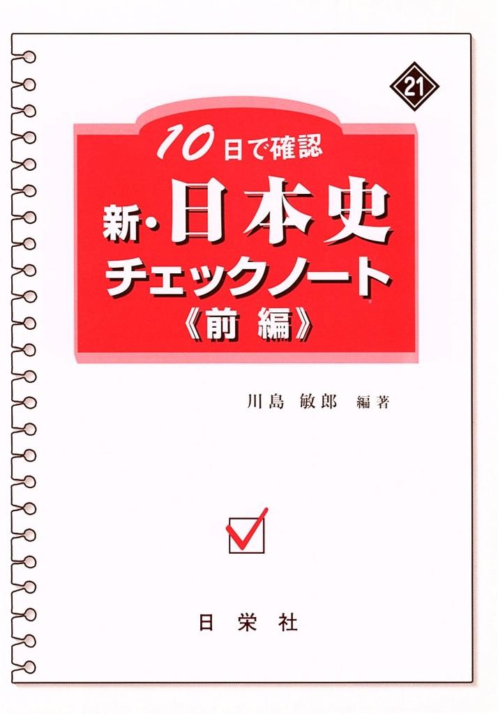 10日で確認 [21] 新・日本史チェックノート(前編)
