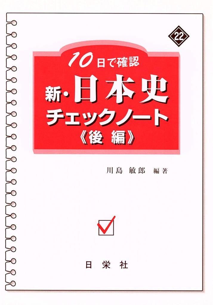 10日で確認 [22] 新・日本史チェックノート(後編)