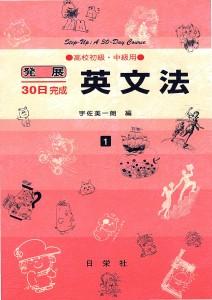 発展30日完成 [1] 英文法(高校初級・中級用)