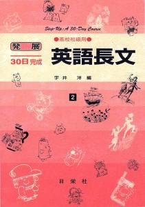 発展30日完成 [2] 英語長文(高校初級用)