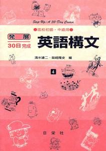 発展30日完成 [4] 英語構文(高校初級・中級用)