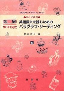 発展30日完成 [5] 英語長文を読むためのパラグラフ・リーディング(高校初級用)