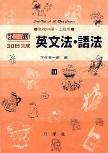 発展30日完成 [11]英文法・語法(高校中級・上級用)