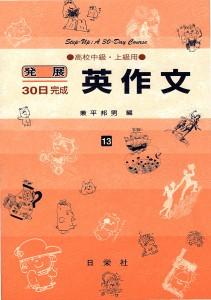 発展30日完成 [13] 英作文(高校中級・上級用)